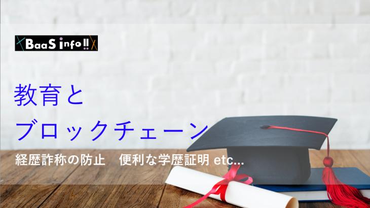 【事例】教育×ブロックチェーン|国内外で進む学歴・資格証明への活用