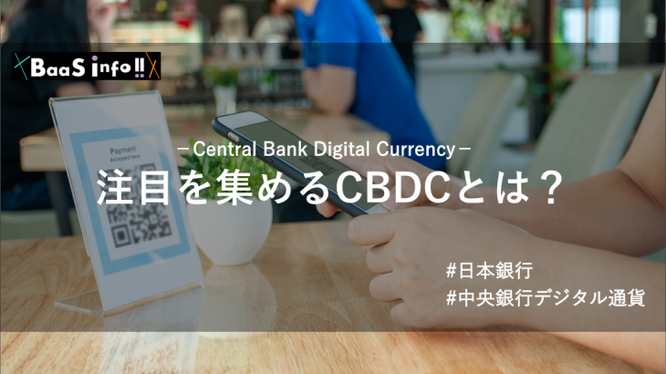 中央銀行デジタル通貨(CBDC)とは?各国の取り組みや課題も紹介