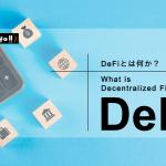 DeFiとは何か?分散型金融の基本を紹介