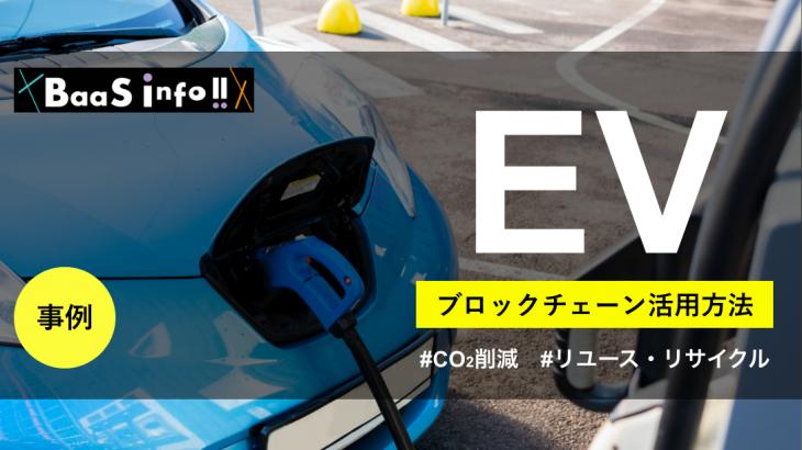 【事例】EVにブロックチェーンはどう使える?CO2削減やバッテリーリユース・リサイクルに
