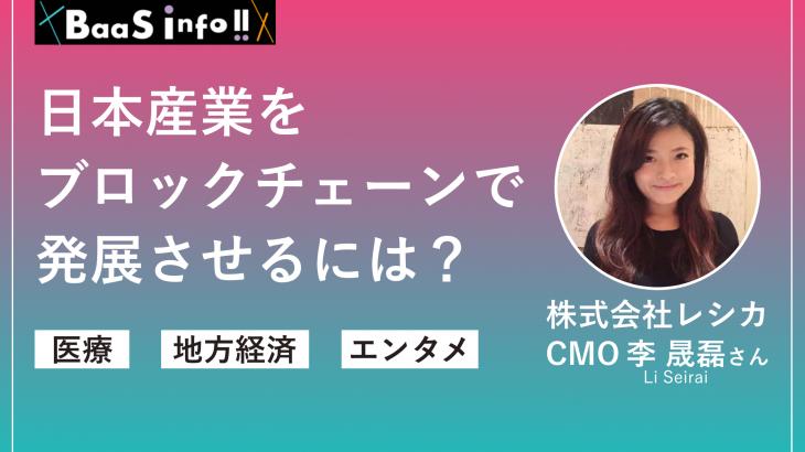 日本の産業をブロックチェーンで発展させる、レシカの取り組みとは?|株式会社レシカCMO李 晟磊(り せいらい)|インタビュー