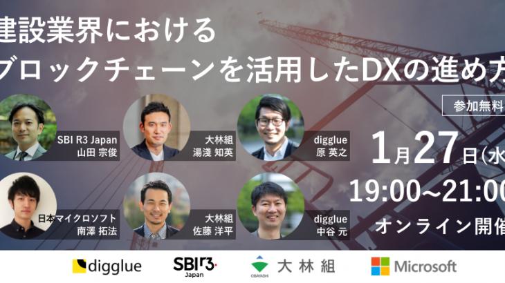 【オンライン開催・無料】建設業界におけるブロックチェーンを活用したDXの進め方とは?