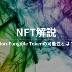 NFT(Non-Fungible Token)とは?基本と活用事例を解説