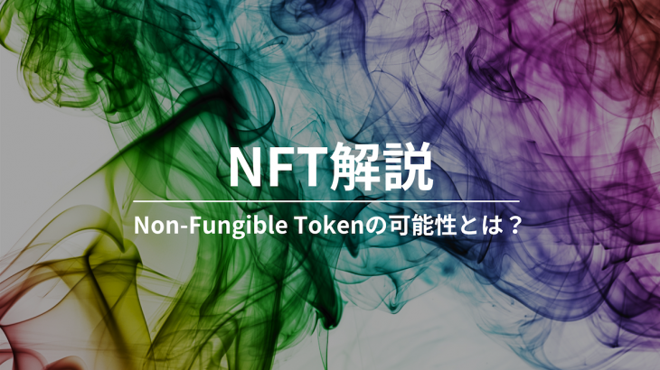 NFT(Non-Fungible Token)とは?基本と活用事例を解説