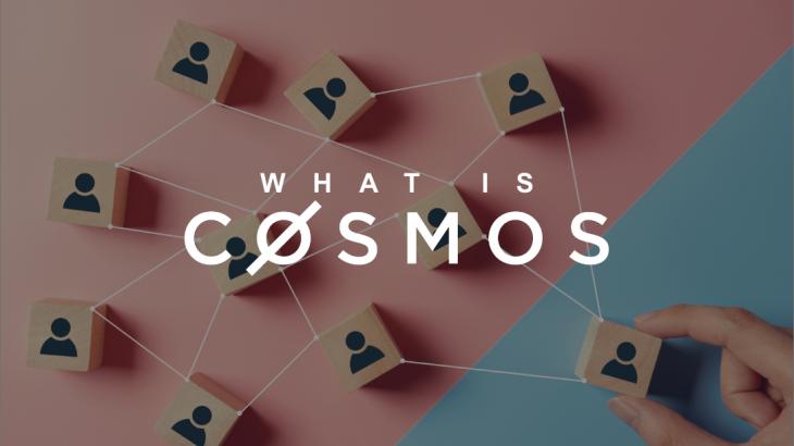 異なるブロックチェーンを接続するCosmos(コスモス)とは?