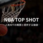 NFT×巨大コミュニティの注目事例:NBA Top Shotとは?
