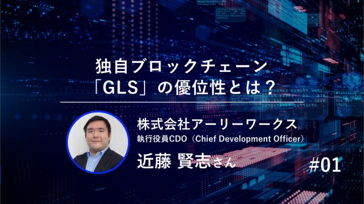 独自ブロックチェーン「GLS」の優位性とは?|アーリーワークスCDO近藤賢志|インタビュー#01