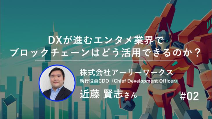 「日本のコンテンツの大ファンだからこそエンタメ業界に貢献したい」|アーリーワークスCDO近藤賢志|インタビュー#02