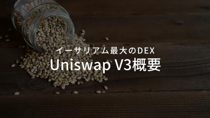 イーサリアム最大のDEX「Uniswap」のアップデート(Uniswap V3)の概要とは?