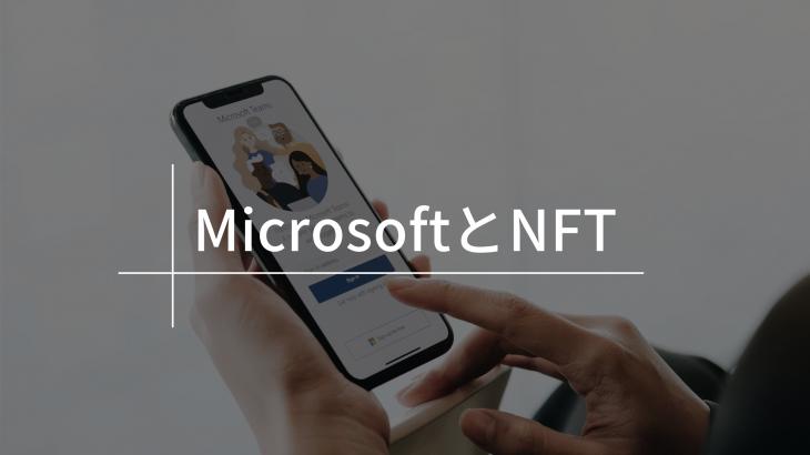 マイクロソフト(Microsoft)のNFT活用事例とは?連携するEnjinも紹介
