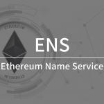ユーザビリティを向上させるEthereum Name Service(ENS)とは?