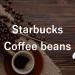 SCM×ブロックチェーン ~スターバックスによるコーヒー豆のトレーサビリティ
