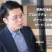 【特別インタビュー:前編】Ginco COO 房安 陽平 氏~現実の社会とブロックチェーン技術のギャップを埋める~