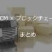 SCM×ブロックチェーン適用事例 ~まとめページ~