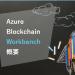 Azure Blockchain Workbenchで何ができるの?事例とメリット